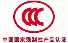 强制性产品办理3C认证管理办法