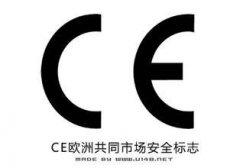 CE认证有效期是多久?