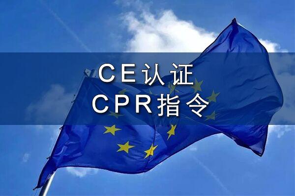 建材产品CPR认证