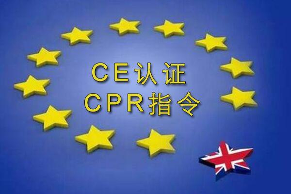 玻璃ce认证法规(CPR)指令89/106 / EEC